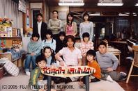 Engine : JDrama - Comédie - Romance - 11 Episodes (2005)
