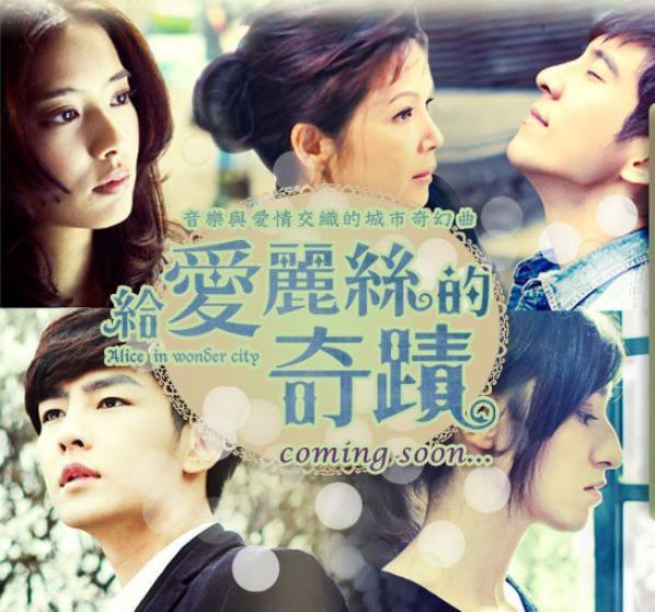 Alice in wonder city drama taiwanais 2012 blog de for Drama taiwanais romance