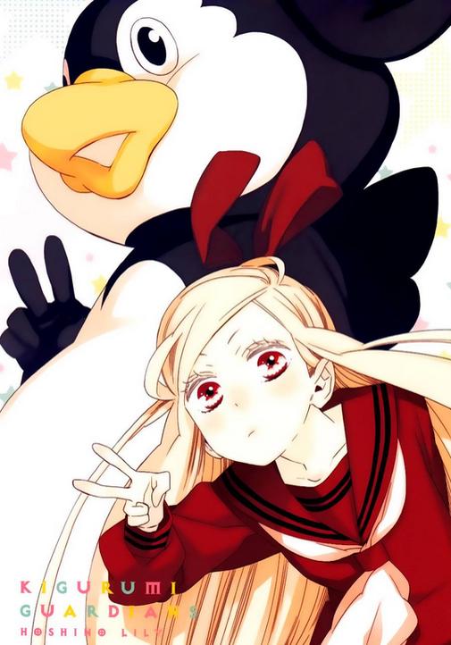 Manga — Kigurumi Boueitai