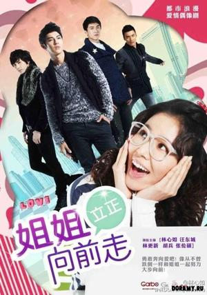 Drama go go go music drama for Drama taiwanais romance