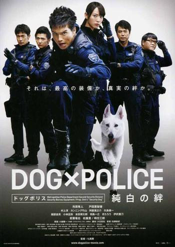 film japonais dog police the k 9 force 104 minutes action et policier le monde des. Black Bedroom Furniture Sets. Home Design Ideas