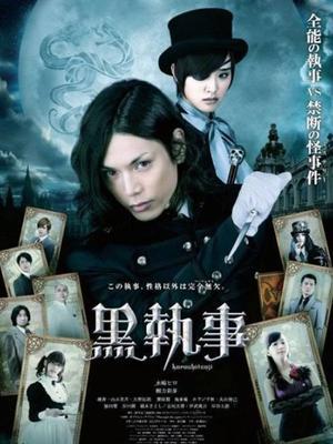 film japonais kuroshitsuji the movie 120 minutes action fantastique myst re et suspense. Black Bedroom Furniture Sets. Home Design Ideas