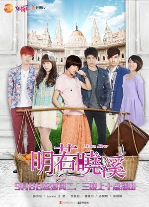 Drama taiwanais moon river 30 pisodes romance ecole et for Drama taiwanais romance