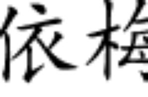 Ecriture en chinois des personnes que j'aime ....