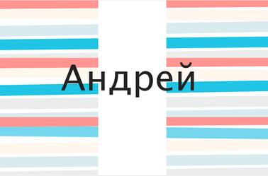 Andreï (Андрей)