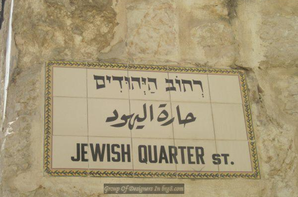 Hebrew frank