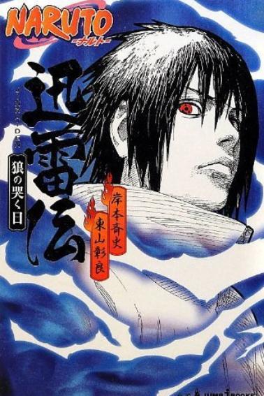 Sasuke Novel -  Le jour où le loup a pleuré