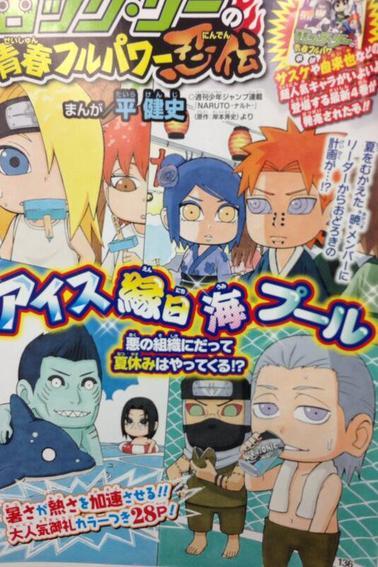 Naruto SD - Akatsuki en vacances xD
