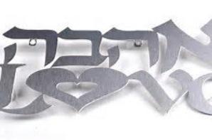 אהבה יהודית