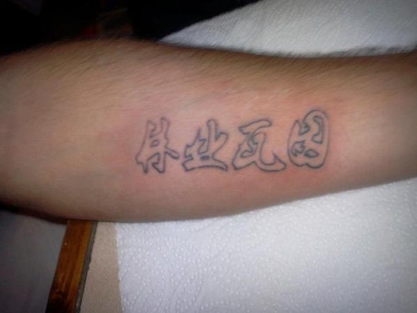 voila mon tatoo