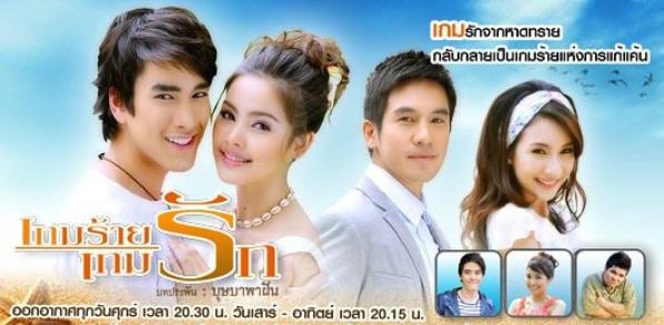 Lakorn THAI