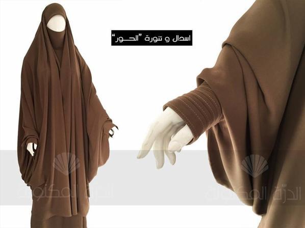 Jilbab 2 Pièces Nouvelle Modèle du le #Perle_Caché