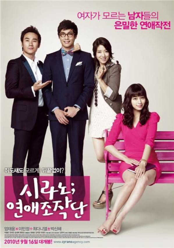 Cyrano Agency film coréen