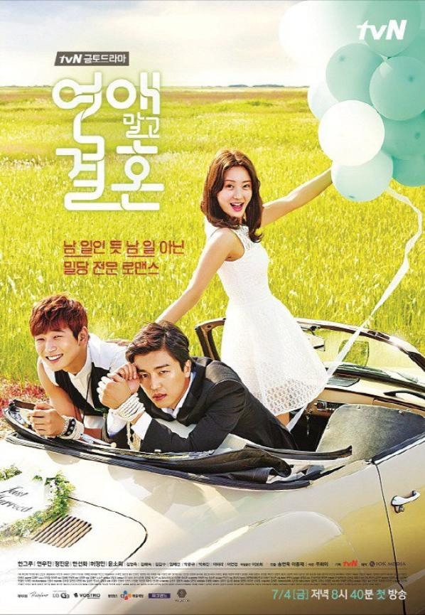 Marriage not dating drama coréen