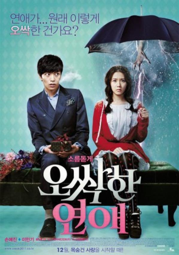 chilling romance film coréen