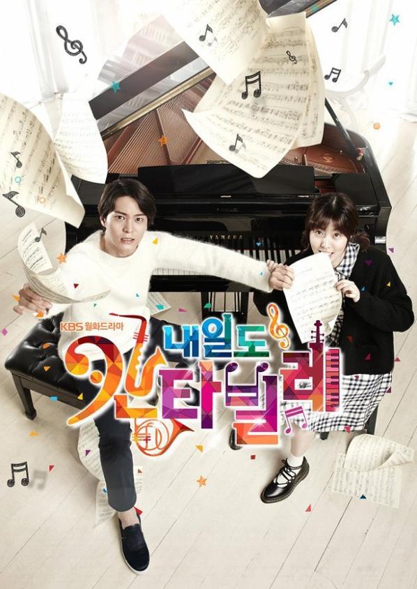 Naeil's Cantabile drama coréen
