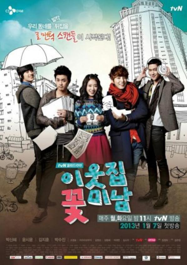 flower boy next door drama coréen