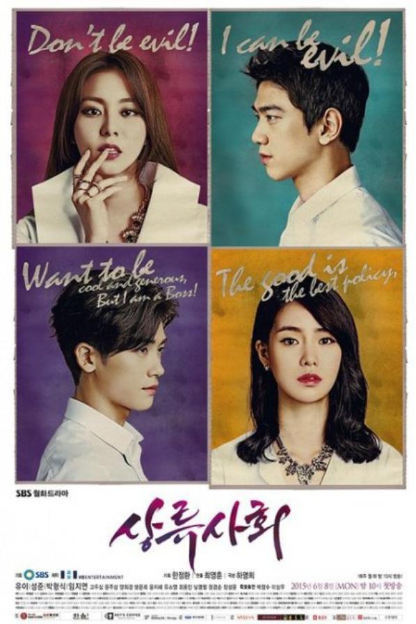 High Society drama coréen