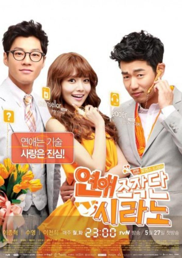 Dating Agency: Cyrano drama coréen