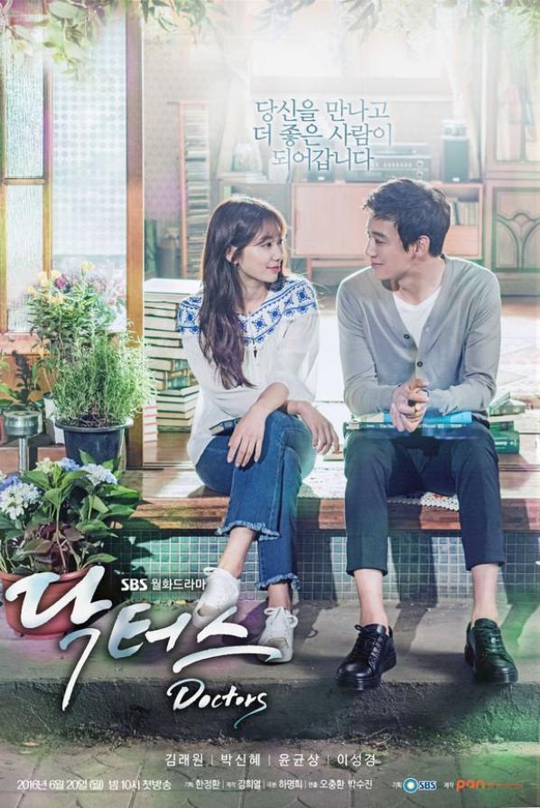 Doctors drama coréen