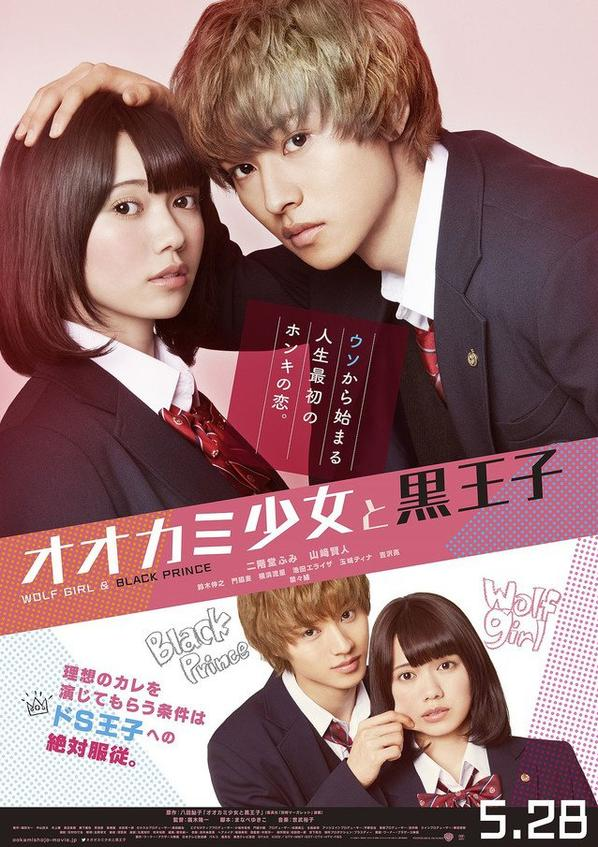 Wolf Girl and Black Prince film japonais