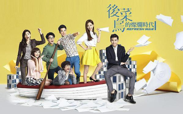 Refresh Man drama taiwanais