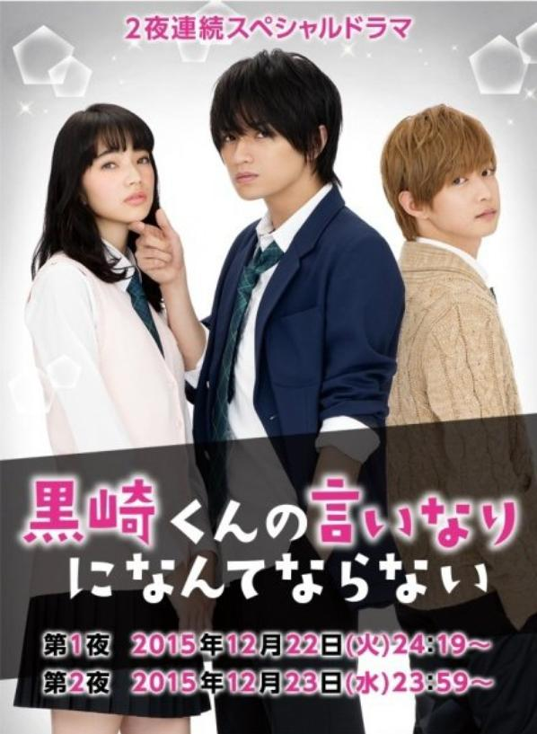 Kurosaki-kun no Iinari ni Nante Naranai drama japonais et The Black Devil and the White Prince film japonais