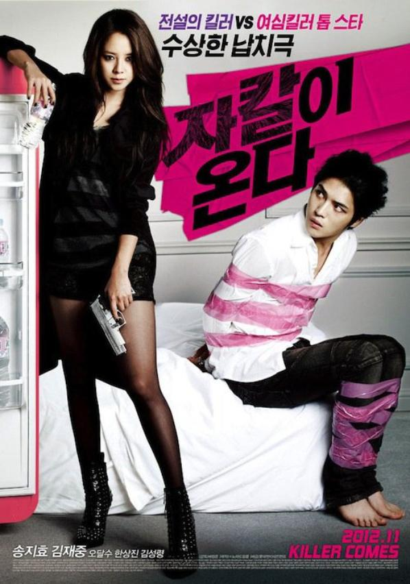 Code Name Jackal film coréen