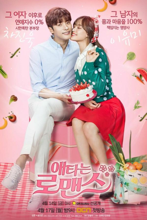 My Secret Romance drama coréen