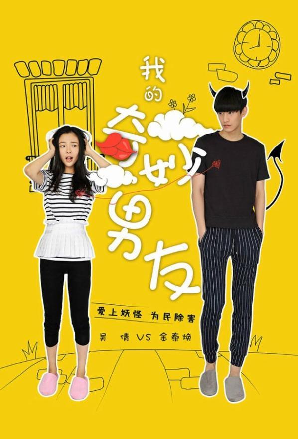 my amazing boyfriend drama chinois