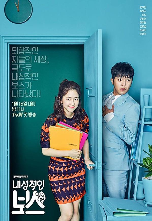 Introverted Boss drama coréen