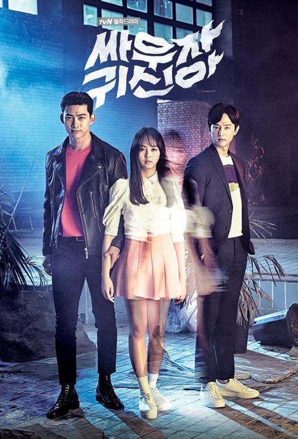 Hey Ghost, Let's Fight drama coréen