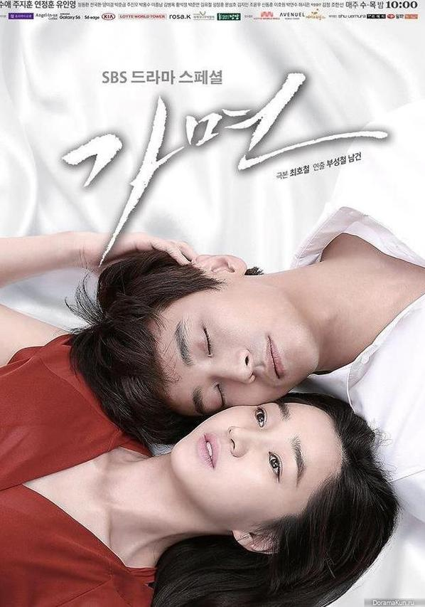 Mask drama coréen