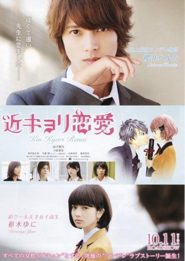 Close Range Love film Japonais