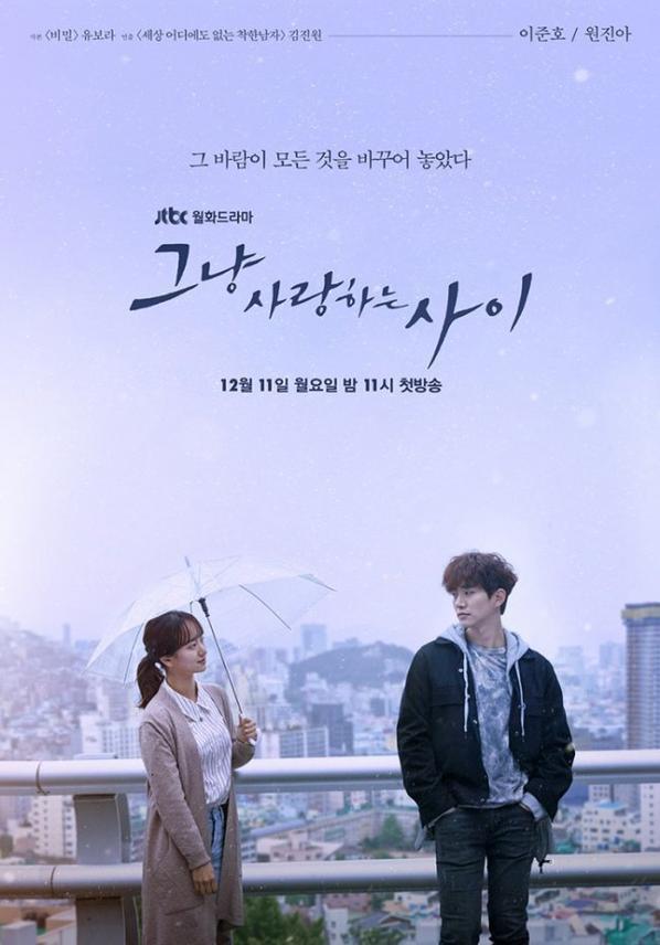 Just Between Lovers drama coréen