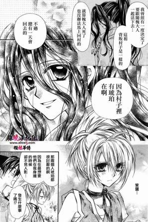 Princesse Sakura tome 12 image
