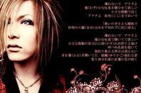 Bon anniversaire Uruha