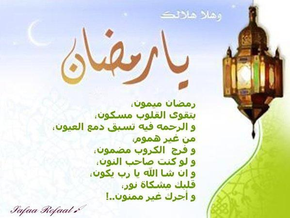 ramadhan the best month of the year