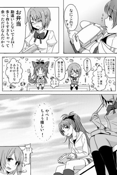 Madoka Magica couple #3 (doujinshi)