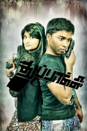 THUPPAKI BY T-GRAPH