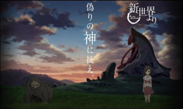 les épisode vostfr de Shinsekai Yori + le résumer en vidéo ^^