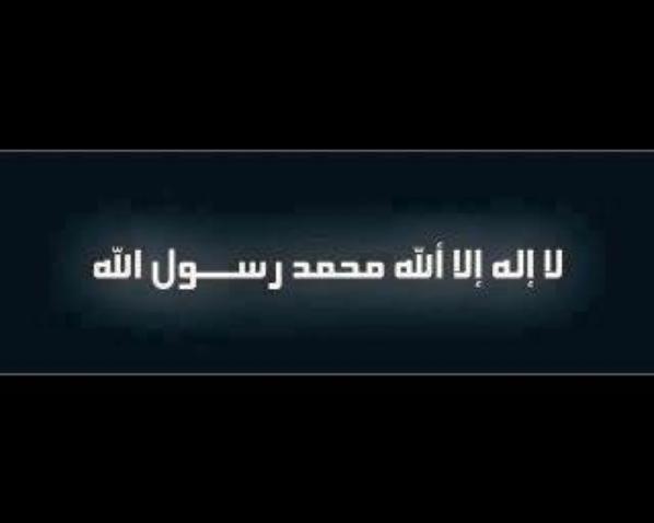 لا إله إلا الله محمد رسول الله  / La ilaha iLa ALLAH Muhammed RasuLo ALLAH