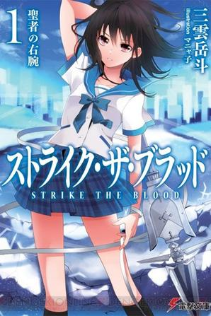 """Strike The Blood"" Résumé"