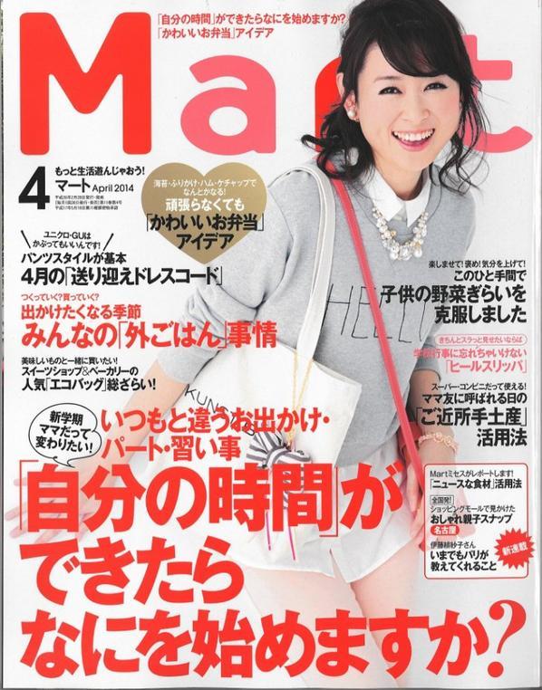 Hokkaido-fu, notre prochain tofu, est introduit dans l'édition d'Avril de «Mart».