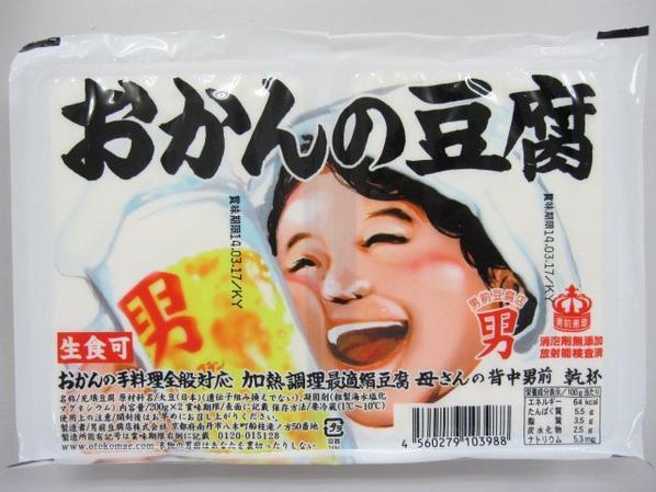 """""""La cuisson de la maman"""" est le nom de cette tofu."""