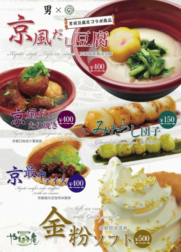 La collaboration tofu entre Otokomae tofu et Yamazaki-An