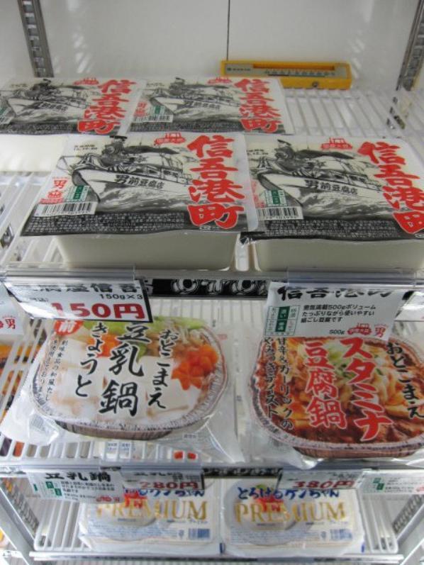 Visitez Otokomae Tofu pour le délicieux tofu!!