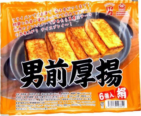 Otokomae Atsuage par Otokomae Tofu