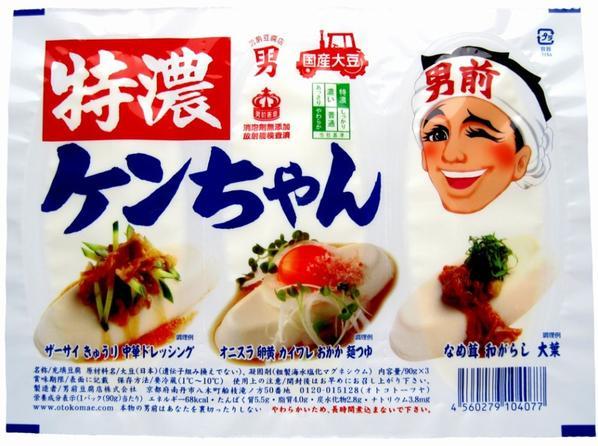 Strong Ken (le tofu) d'Otokomae Tofu