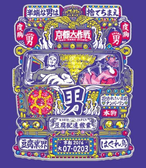 Ceci est le T-shirt de collaboration d'Otokomaetofuten et Kyoto Daisakusen.